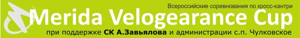 Merida Velogearance Cup 2012