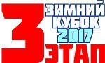 Третий этап Зимнего Кубка XCnews 2017