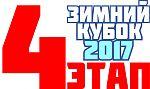 Четвертый этап Зимнего Кубка XCnews 2017