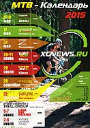 Календарь XCnews на сезон 2015