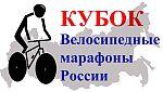 Кубок велосипедных марафонов России 2011