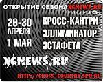 Открытие сезона XCnews 2012