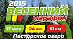 Весенний марафон XCnews 2015