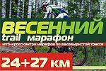 Весенний trail марафон 2016