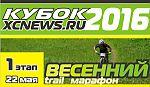 Кубок марафонов XCnews 2016 — первый этап