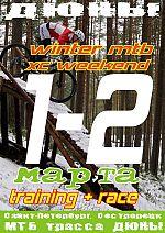 1-2 марта тренировка +гонка ХС вДюнах