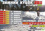 Зимний Кубок XCNews 2015-16