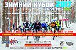 Зимний Кубок XCnews 2017