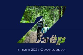 Байкмарафон 7озёр 2021