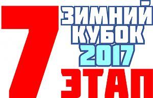 Седьмой этап Зимнего Кубка XCnews 2017