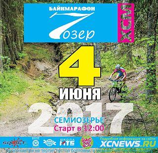 Байкмарафон 7озер XCnews 2017