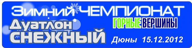 Анонс 2го этапа Зимнего Чемпионата Горыне Вершины