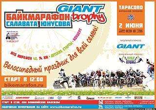 Байкмарафон Салавата Юнусова — GIANT Trophy 2013