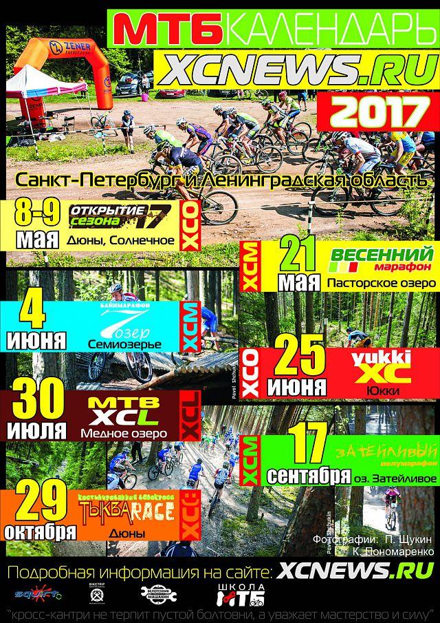 Календарь XCnews на сезон 2017