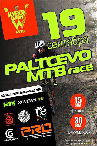 Кубок Выборга по МТБ 2021 — III этап — Paltcevo MTB Race