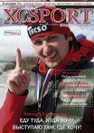 Первый номер журнала XCsport