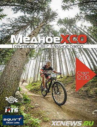 Медное XCO 2018