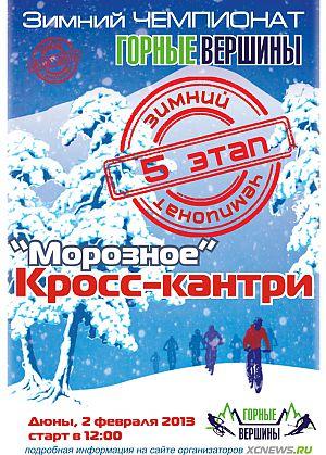 5 этап Зимнего Чемпионата Горные Вершины