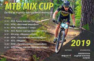 MTB MIX CUP 2019