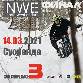 North-West Enduro — SUO.Snow.Race  — Финал