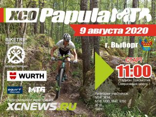 Würth — спонсор гонки PapulaMTB 2020