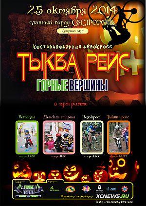 Тыква Рейс 2014 Закрытие сезона