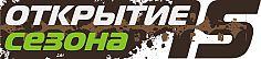 Открытие сезона XCnews 2015