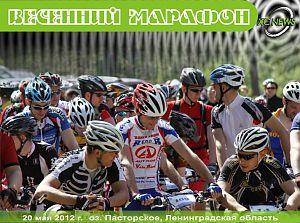 Весенний марафон — Iэтап Кубка XCnews 2012