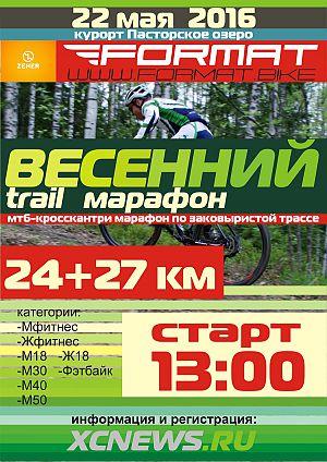 Весенний trail марафон Format 2016