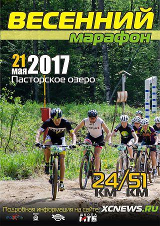 Весенний марафон XCnews 2017