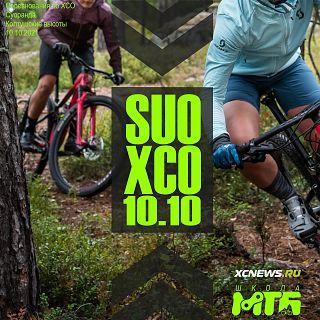 Закрытие сезона 2021 — SUO XCO