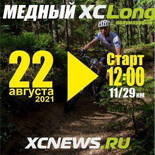 Медный XCLong2021