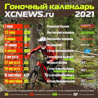 Календарь соревнований клуба XCnews на сезон 2021