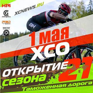 Открытие сезона XCnews 2021