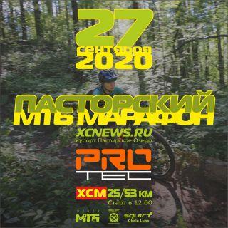 Пасторский (бывший Весенний) MTB марафон XCnews 2020