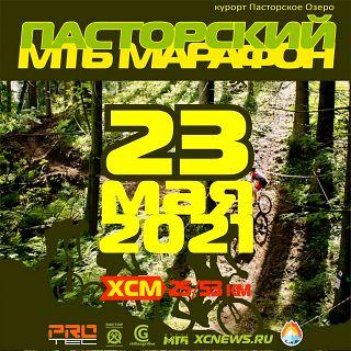 Пасторский (бывший Весенний) MTB марафон XCnews 2021