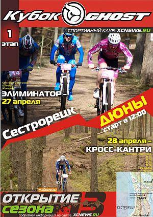 Открытие сезона 2013 от XCnews, Кубок Ghost