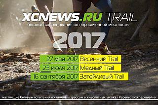 Соревнования по трейлраннингу XCnews Trail