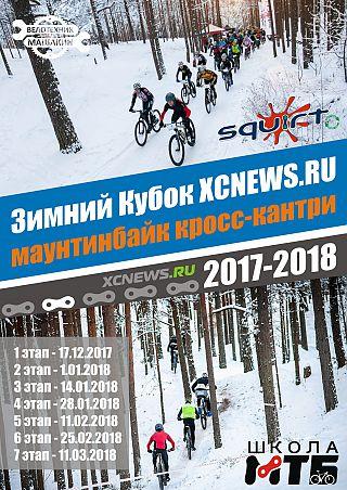Зимний Кубок XCnews 2017-2018