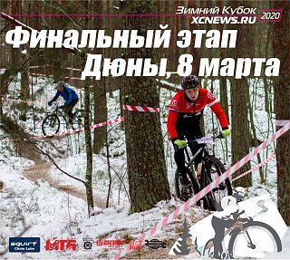 Финальный этап Зимнего Кубка XCnews 2019-2020