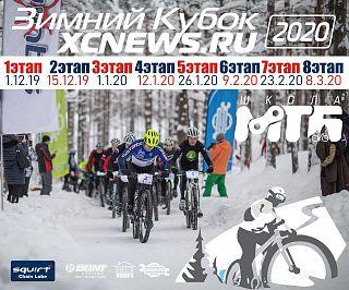 Зимний кубок XCnews 2019-2020