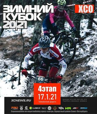 Зимний Кубок XCnews 2020-2021 — IV этап