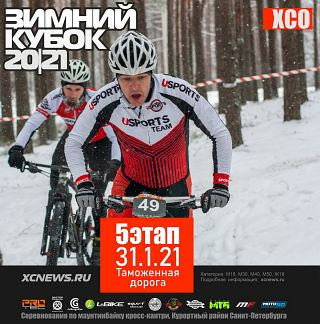 Зимний Кубок XCnews 2020-2021 —V этап
