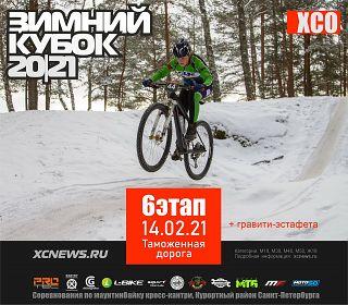 Зимний Кубок XCnews 2020-2021 —VI этап
