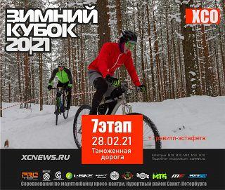 Зимний Кубок XCnews 2020-2021 —VII этап