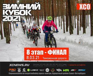 Зимний Кубок XCnews 2020-2021 —VIII этап