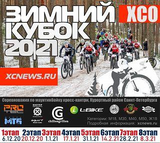 Зимний Кубок XCnews 2020-2021