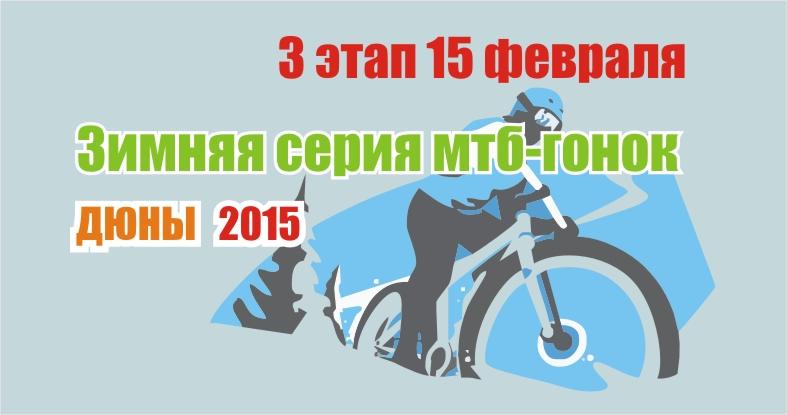 2 этап Зимней серии гонок кросс-кантри 2015