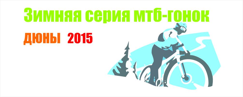 1 этап Зимней серии гонок кросс-кантри 2015