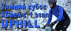 Зимний кубок XCnews — uphill
